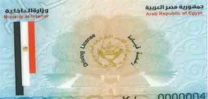 تعرف الآن على الأسعار الجديدة لتجديد رخصة القيادة مصر ملاكي كوم