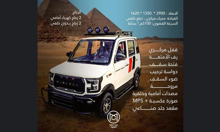 Large طرح ميني كار S35 الصغيرة ارخص سيارة في مصر