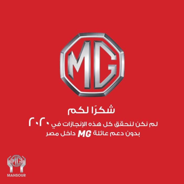 MG Post Thank you ar