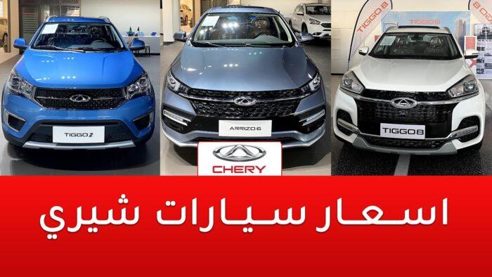 سيارات شيري