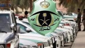 شعار ادارة المرور بالسعودية